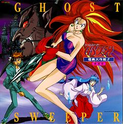 Ghost Sweeper Mikami 365